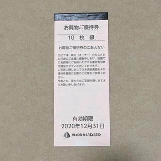いなげや 株主優待(ショッピング)