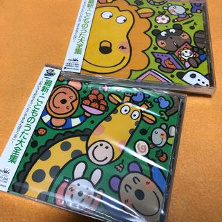 最新・こどものうた大全集2枚セット(童謡/子どもの歌)
