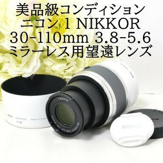 ニコン(Nikon)の★美品級★ニコン Nikon 1 30-110mm 3.8-5.6 VR(レンズ(ズーム))