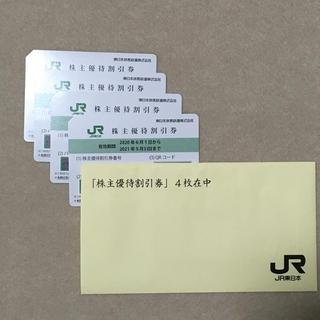 JR東日本 株主優待 4枚(鉄道乗車券)
