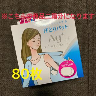 アイリスオーヤマ(アイリスオーヤマ)の汗取りパット 40枚入り(20セット)×2(制汗/デオドラント剤)