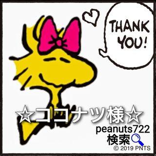 ピーナッツ(PEANUTS)のスヌーピー ロンTシャツ メンズL(Tシャツ/カットソー(七分/長袖))