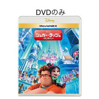 シュガーラッシュ(Sugar Russh)のシュガーラッシュオンライン DVD(キッズ/ファミリー)