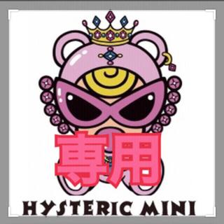 ヒステリックミニ(HYSTERIC MINI)のまみちゃん様 専用(ポーチ)