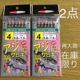 さびき 仕掛け針 2枚セット◉4号×点 他より太く丈夫な糸 最安値 リピート多数(釣り糸/ライン)