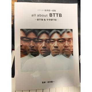 All about BTTB BTTB &ウラBTTB 坂本龍一曲集 ピアノソロ(楽譜)