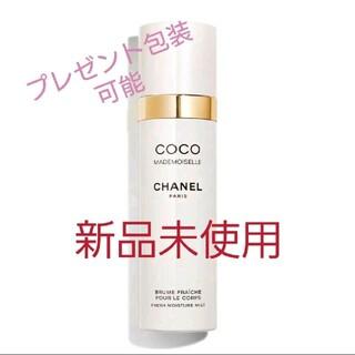 シャネル(CHANEL)のシャネルココマドモアゼルフレッシュボディミスト  100ml(ボディローション/ミルク)