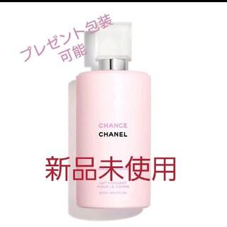シャネル(CHANEL)のシャネルチャンスオータンドゥルボディモイスチャー  200ml(ボディローション/ミルク)