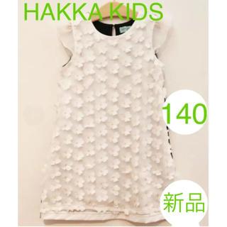 ハッカキッズ(hakka kids)の新品未使用☆HAKKA KIDS フラワーモチーフワンピース 140(ワンピース)
