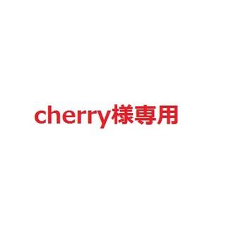 ウィー(Wii)のcherry様専用(家庭用ゲームソフト)