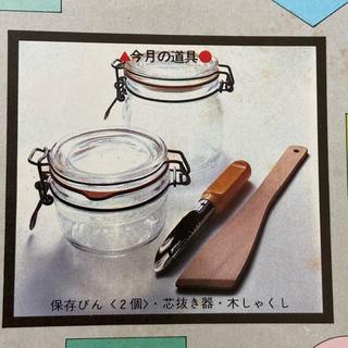 ベルメゾン(ベルメゾン)の千趣会 モンシェール*ジャム ピール セット(調理道具/製菓道具)