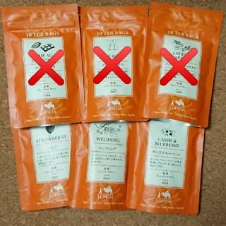 ルピシア(LUPICIA)のルピシア フレーバードティー セット 3種(茶)