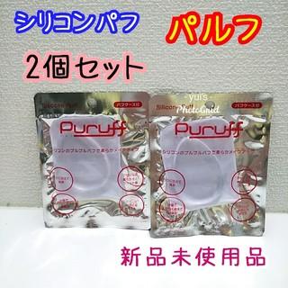 【パルフ】新品 2個セット シリコンパフ パフケース付(パフ・スポンジ)