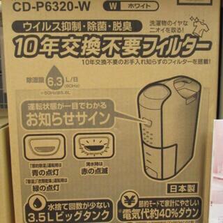 コロナ - コロナCD-P6320‐W除湿器スリムタイプ衣類乾燥 ウイルス 抑制 除菌 脱臭