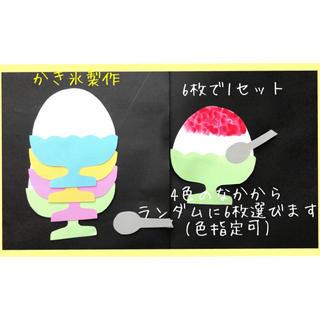 ✩再販✩壁面 製作キット かき氷(型紙/パターン)
