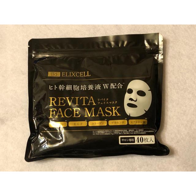 エリクセル ヒト幹細胞配合 リバイタパック 40枚 コスメ/美容のスキンケア/基礎化粧品(パック/フェイスマスク)の商品写真