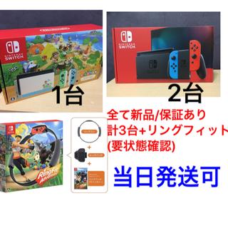 ニンテンドースイッチ(Nintendo Switch)のSwitch 任天堂スイッチ 本体 3台 どうぶつの森セット リングフィット(家庭用ゲーム機本体)
