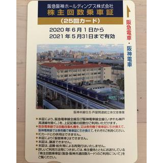 阪急阪神回数乗車証25回(鉄道乗車券)
