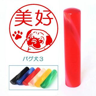 パグ犬3のイラスト入りアクリル印鑑 12mm【送料込み】(はんこ)