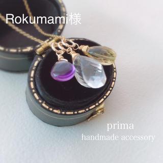 Rokumami様 3チャームセット ネックレス(ネックレス)