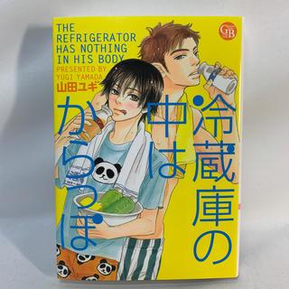 文庫判コミック)冷蔵庫の中はからっぽ / 山田ユギ(ボーイズラブ(BL))