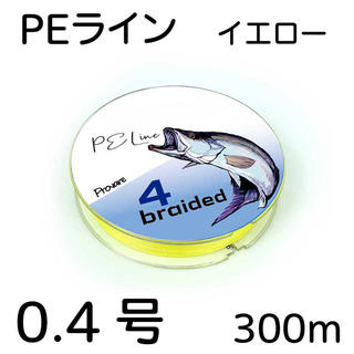 PEライン 4編 0.4号 日本製ダイニーマ  300m イエロー(釣り糸/ライン)