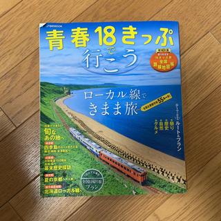 青春18きっぷで行こう ローカル線できまま旅全国主要都市発55ルート!(地図/旅行ガイド)