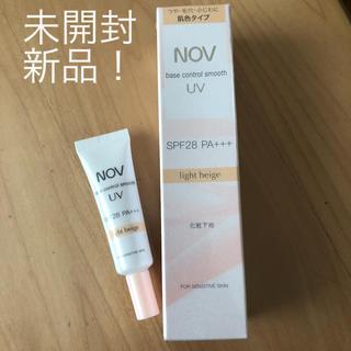 ノブ(NOV)のノブ ベースコントロール スムースUV(化粧下地)