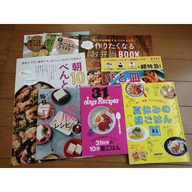 料理本 付録 サンキュ! レタスクラブ ESSE エンタメ/ホビーの雑誌(料理/グルメ)の商品写真