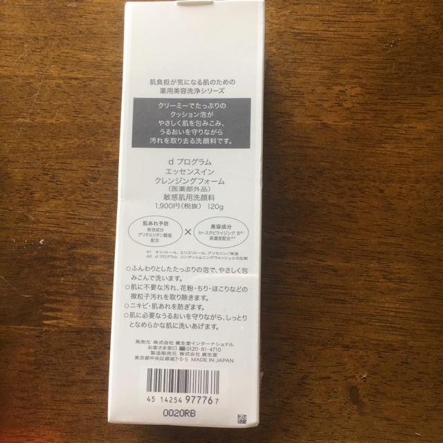d program(ディープログラム)のdプログラム  洗顔 薬用クレンジングフォーム コスメ/美容のスキンケア/基礎化粧品(洗顔料)の商品写真
