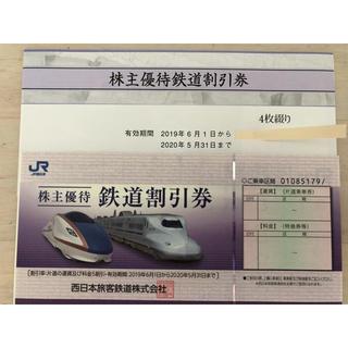 5枚JR株主優待鉄道割引券(鉄道乗車券)
