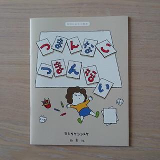 ハクセンシャ(白泉社)の「つまんないつまんない」ヨシタケシンスケ MOE付録(絵本/児童書)