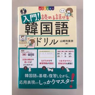 入門!読める話せる韓国語ドリル CD付き オールカラー(語学/参考書)