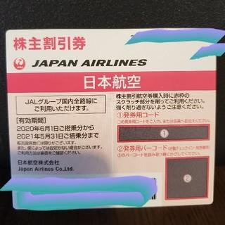 JAL(日本航空) - JAL(日本航空)株主優待券1枚