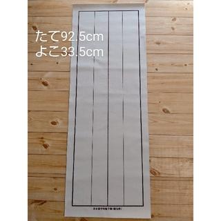 日本習字  ライン下敷(たて約92.5cm×よこ約33.5cm)