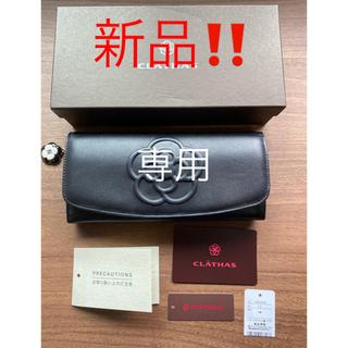 クレイサス(CLATHAS)のクレイサス長財布(財布)