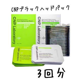 チャアンドパク(CNP)の3回分 CNPブラックヘッドクリアキット(パック/フェイスマスク)