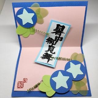 世界に1つだけのハンドメイドメッセージカード(カード/レター/ラッピング)