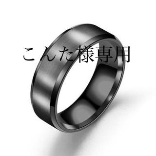 こんた様専用 指輪 ステンレスリング ブラック(リング(指輪))