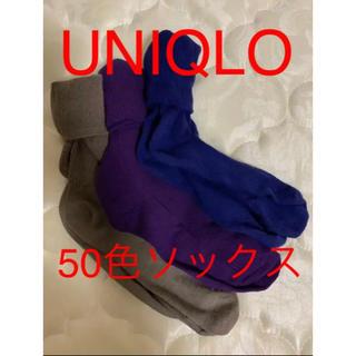ユニクロ(UNIQLO)のUNIQLO ユニクロ 50色ソックス 靴下(ソックス)
