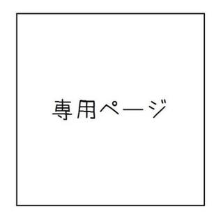 chiaさまの専用ページ(スマホケース)