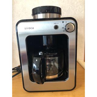 siroca 全自動コーヒーメーカー SC-A211(コーヒーメーカー)