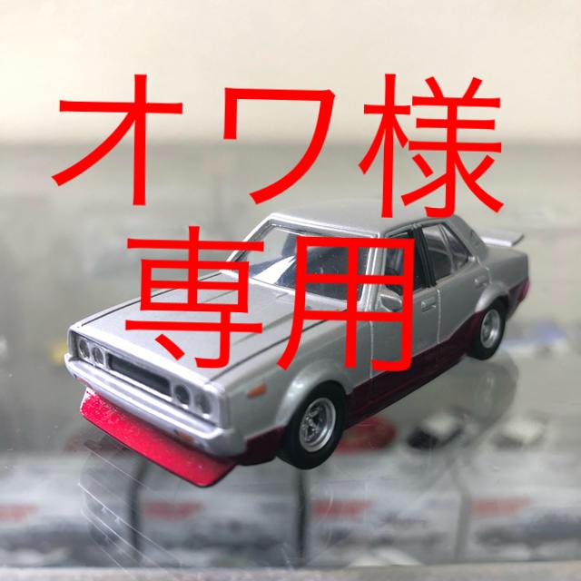 AOSHIMA(アオシマ)のオワ様専用 シャコタンブキ スカイライン ミニカー エンタメ/ホビーのおもちゃ/ぬいぐるみ(ミニカー)の商品写真
