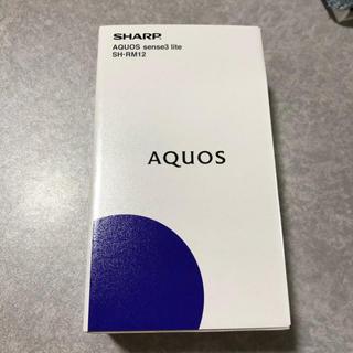 アクオス(AQUOS)の新品未開封 AQUOS sense3 lite SIMフリー シルバーホワイト(スマートフォン本体)