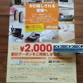 ディノス(dinos)のディノス 割引クーポン 2000円(ショッピング)