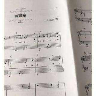 noa様専用 紅蓮華 楽譜(楽譜)