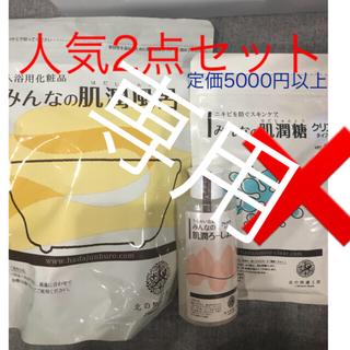 みんなの肌潤風呂 肌潤ろーしょん 2点 化粧水 北の快適工房 北の達人 入浴剤 (化粧水/ローション)