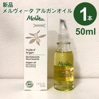 メルヴィータ(Melvita)の新品 Melvita メルヴィータ ビオオイル アルガンオイル 50ml 1本(フェイスオイル/バーム)