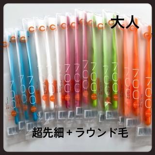 Ci700 (超先細+ラウンド毛)15本‼️歯科医院専売歯ブラシ(歯ブラシ/デンタルフロス)