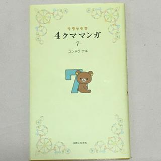 シュフトセイカツシャ(主婦と生活社)のリラックマ 4コマ漫画(キャラクターグッズ)